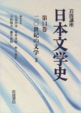 岩波講座 日本文学史〈第14巻〉20世紀の文学3