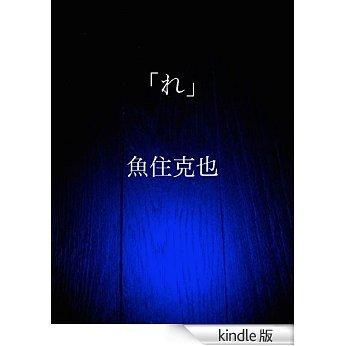 「れ」 [Kindle版]