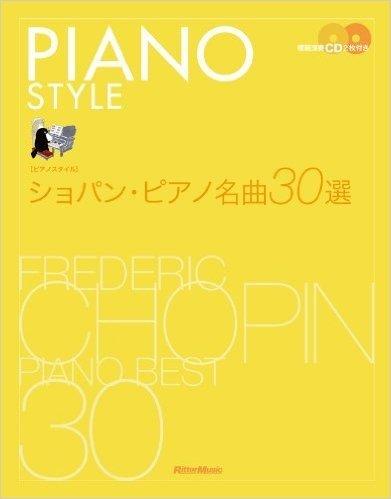 ピアノスタイル ショパン・ピアノ名曲30選 (CD2枚付き)