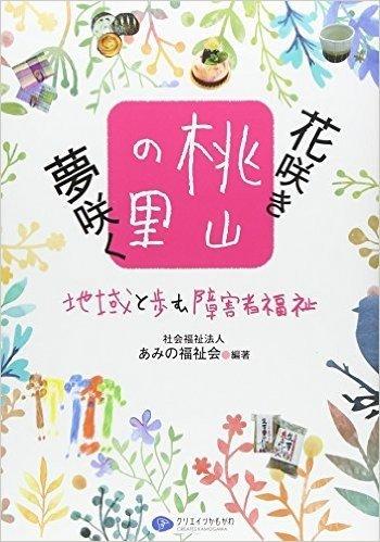 花咲き夢咲く桃山の里 地域と歩む障害者福祉