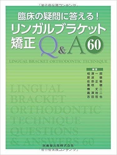 臨床の疑問に答える!  リンガルブラケット矯正Q&A60
