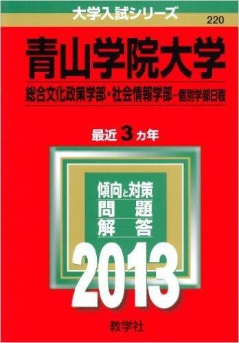青山学院大学(総合文化政策学部・社会情報学部-個別学部日程) (2013年版 大学入試シリーズ)