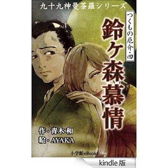 九十九神曼荼羅シリーズ つくもの厄介4 鈴ヶ森慕情 [Kindle版]