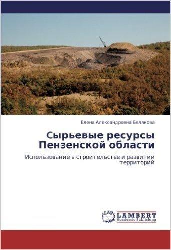 Cyr'evye Resursy Penzenskoy Oblasti