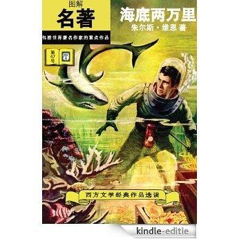 20,000 Leagues Under the Sea (Mandarin) [Kindle-editie]
