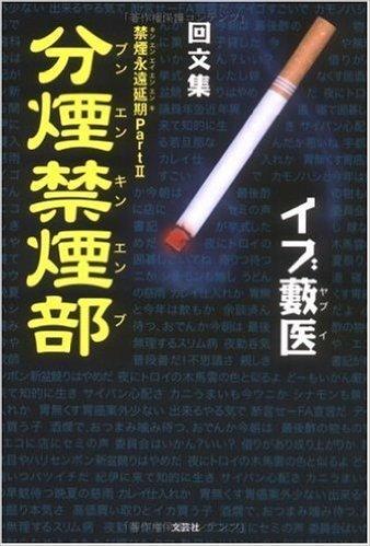 回文集 分煙禁煙部―禁煙永遠延期〈Part2〉 (禁煙永遠延期 (Part2))