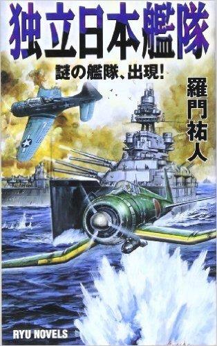 独立日本艦隊―謎の艦隊、出現! (RYU NOVELS)