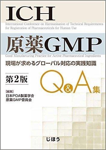 ICH原薬GMP Q&A集 第2版
