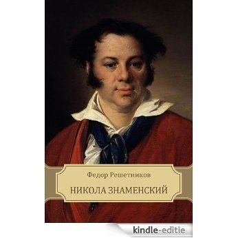 Никола Знаменский (Nikola Znamenskij): Russian edition (English Edition) [Kindle-editie]