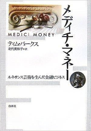 メディチ・マネー―ルネサンス芸術を生んだ金融ビジネス