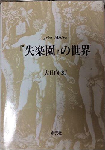 『失楽園』の世界 (関西学院大学研究叢書)