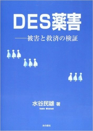 DES薬害―被害と救済の検証