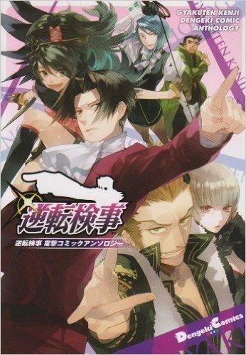 逆転検事―電撃コミックアンソロジー (電撃コミックス EX 133-1)