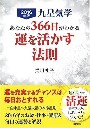 2016年版 九星気学 あなたの366日がわかる運を活かす法則