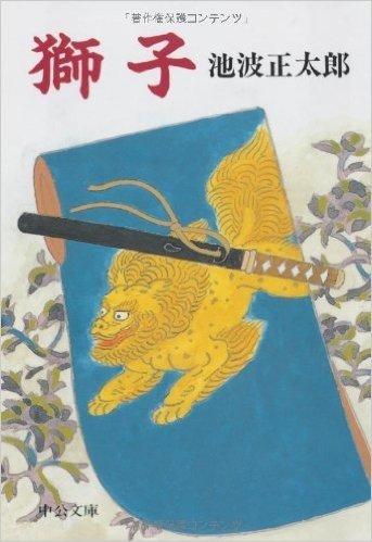 獅子 (中公文庫)