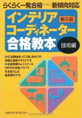 インテリアコーディネーター合格教本 技術編 第6版