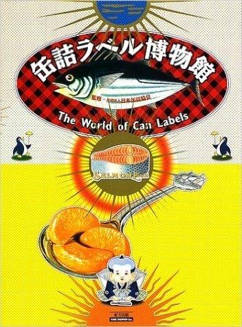 缶詰ラベル博物館―The World of Can Labels