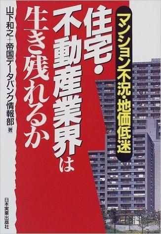 マンション不況・地価低迷 住宅・不動産業界は生き残れるか