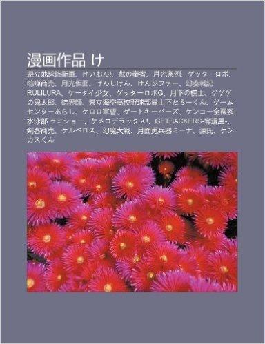 Man Hua Zuo P N Ke: Xian Li de Qiu Fang Wei J N, Keion!, Shouno Zou Zh, Yue Gu Ng Tiao Li, Gett Robo, Xu N Hu Sh Ng Mai, Yue Gu Ng Ji Mian