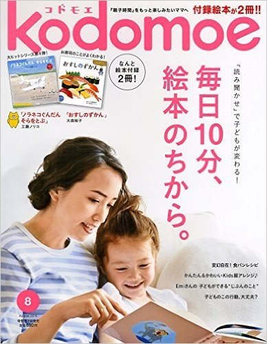 kodomoe(コドモエ) 2016年 08 月号 (雑誌)