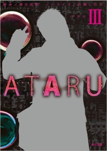 ATARU III (角川文庫)