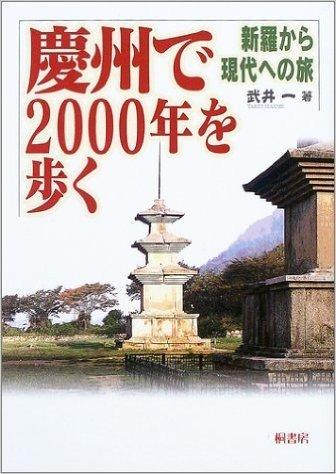 慶州で2000年を歩く―新羅から現代への旅