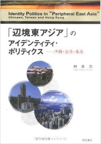 「辺境東アジア」のアイデンティティ・ポリティクス