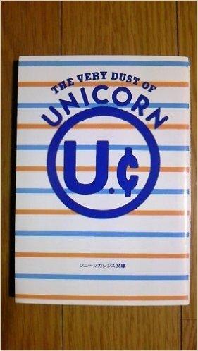 THE VERY DUST OF UNICORN―ユニコーン (ソニー・マガジンズ文庫―PATi PATiオリジナル文庫)
