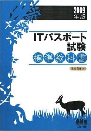 ITパスポート試験標準教科書〈2009年版〉 (License books)