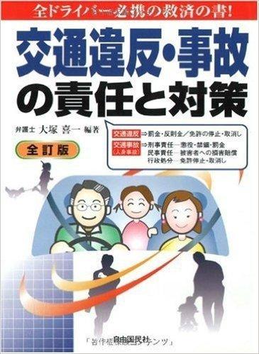 交通違反・事故の責任と対策