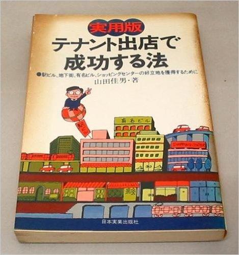 テナント出店で成功する法―実用版 (1979年)
