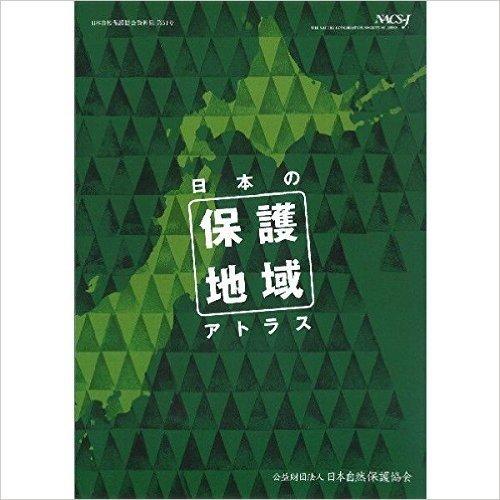 日本の保護地域アトラス