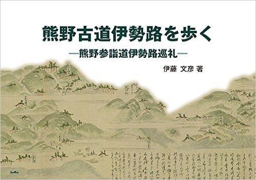 熊野古道伊勢路を歩く: 熊野参詣道伊勢路巡礼