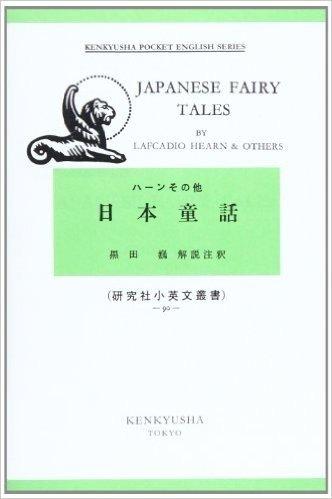 日本童話 (研究社小英文叢書 (90))