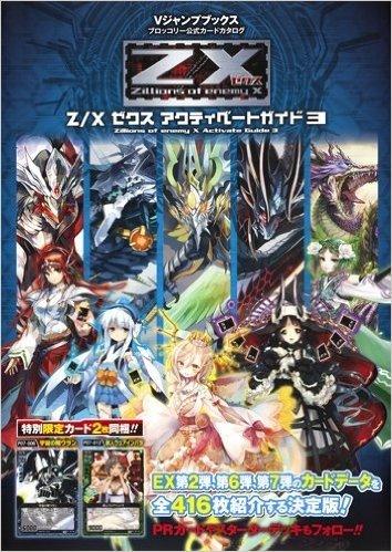 Z/X アクティベートガイド 3 (Vジャンプブックス―ブロッコリー公式カードカタログ)