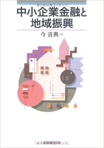 中小企業金融と地域振興 (青森公立大学研究叢書)