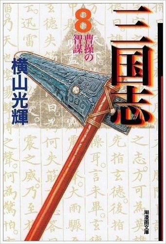 三国志 (8) (潮漫画文庫)