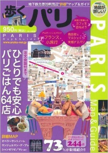 歩くパリ 2010-2011