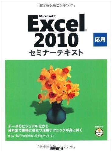 MICROSOFT  EXCEL  2010 応用 セミナーテキスト (セミナーテキストシリーズ)