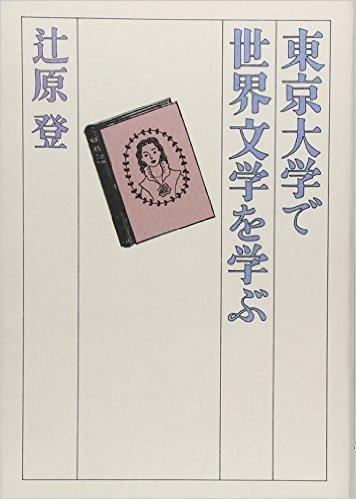 東京大学で世界文学を学ぶ