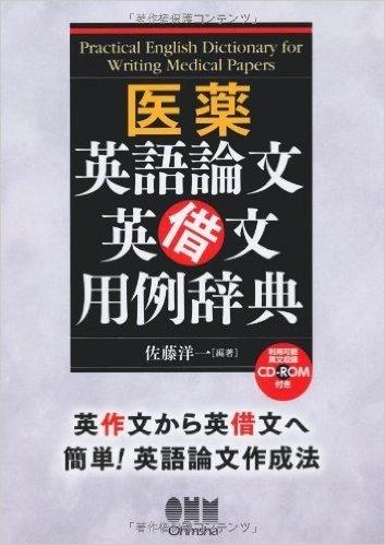 医薬英語論文 英借文用例辞典
