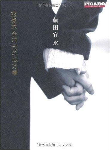 恋愛不全時代の処方箋 (FIGARO BOOKS)