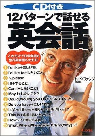 CD付き 12パターンで話せる英会話―これだけで日常会話も旅行英会話も大丈夫!