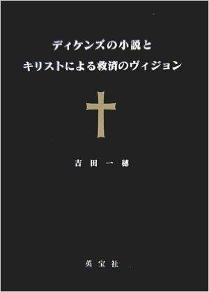 ディケンズの小説とキリストによる救済のヴィジョン
