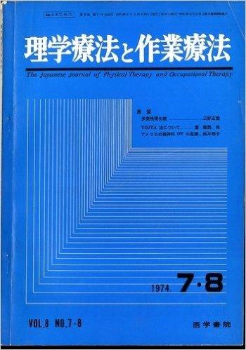 理学療法と作業療法 1974年7・8月合併号 展望 多発性硬化症/アメリカの精神化OTの変遷 他