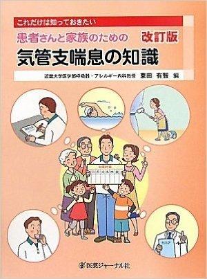 これだけは知っておきたい患者さんと家族のための気管支喘息の知識