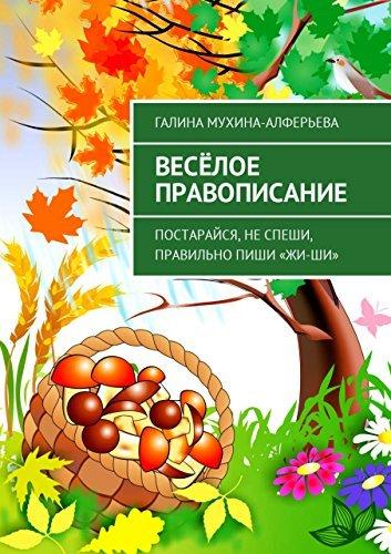 Весёлое правописание: Постарайся, не спеши, правильно пиши «Жи-Ши» (Russian Edition)