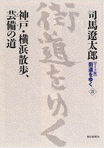 新装【ワイド版】 街道をゆく (21) 神戸・横浜散歩、芸備の道