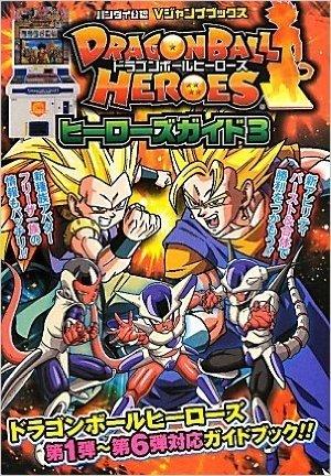 ドラゴンボールヒーローズ カード版 ヒーローズガイド 3 バンダイ公認 (Vジャンプブックス)