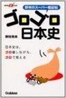 ゴロゴロ日本史―野村のスーパー暗記帖 (快適受験αブックス)